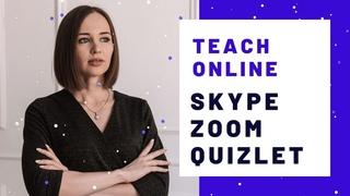Как преподавать английский онлайн. Skype. Zoom. Quizlet