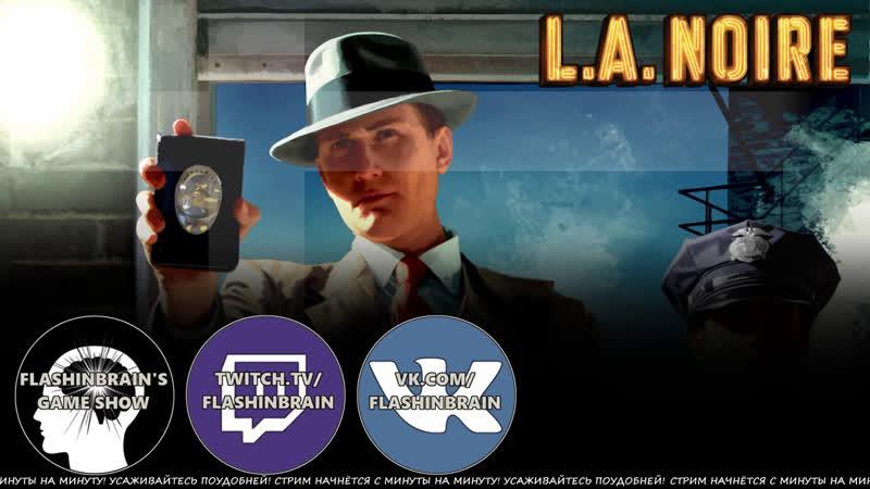 L.A. Noire - 06