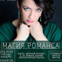 """12 июня - """"Магия романса"""" в Гнезде Глухаря"""
