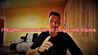 Греция   Остров Корфу   Греческий язык - обучение