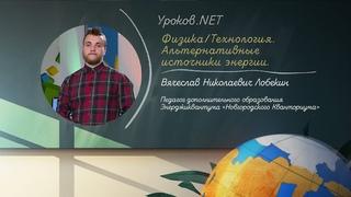 Уроков.net. Физика. Технология. Альтернативные источники энергии