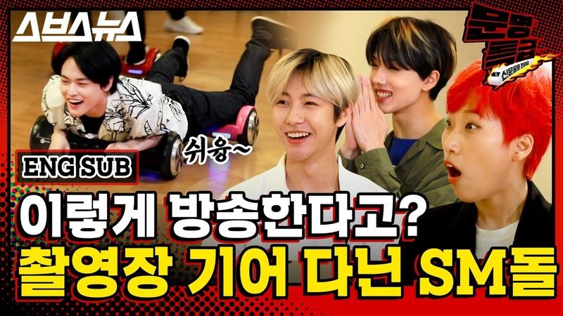 [문명특급 EP.121] 풍선만 흔들던 옛날 사람들이 놀라 까무러친 요즘 SM 아이돌 신문