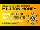 Стартуем командой в MillionMoney | Заработок в Интернете на смарт-контракте ETH