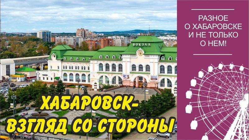 Хабаровск. Взгляд со стороны. Сравниваем с другими городами. ДВ гектар
