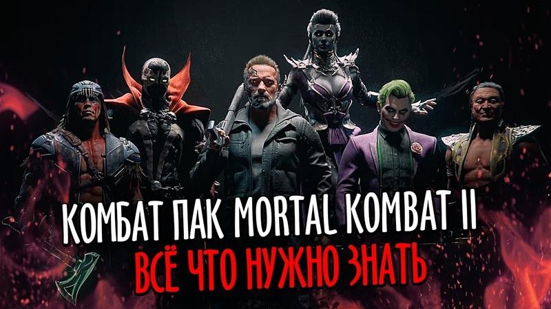 MK11 - Всё Что нужно знать про Комбат Пак | Kombat Pack