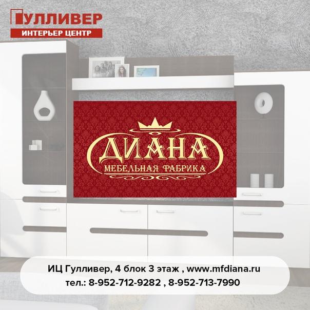 Мебельная фабрика диана пермь каталог фото антошка