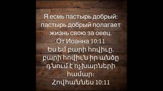 Arsen Sargsyan Hognelem arden Հոգնել եմ արդեն AHQ hogevor erg 706