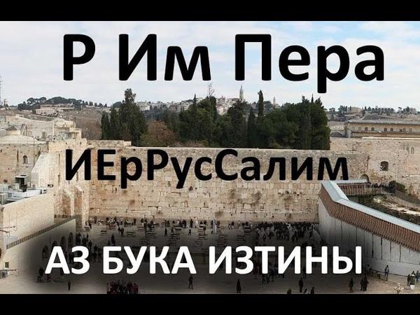 РИмПера ИЕрРусСалим Стена Плача и тело Иисуса АЗ БУКА ИЗТИНЫ РУСЬ 11
