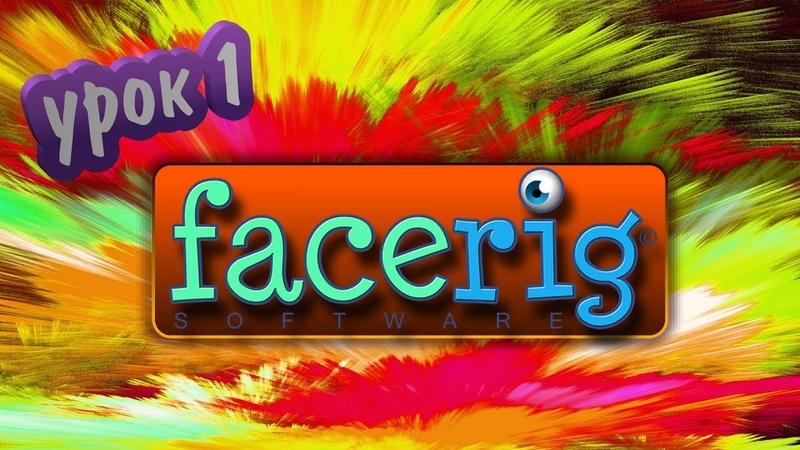 FaceRig как добавить своего персонажа - урок 1 теория (Docs)