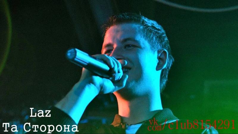 LaZ (Та Сторона) feat. Карабин (Da Gudda JaZZ), Адвайта - Сплин (2012)