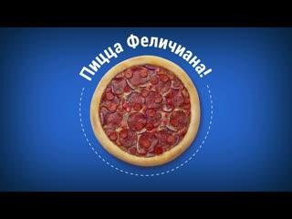 Вот как флексит Яна! Пицца Feliciana!