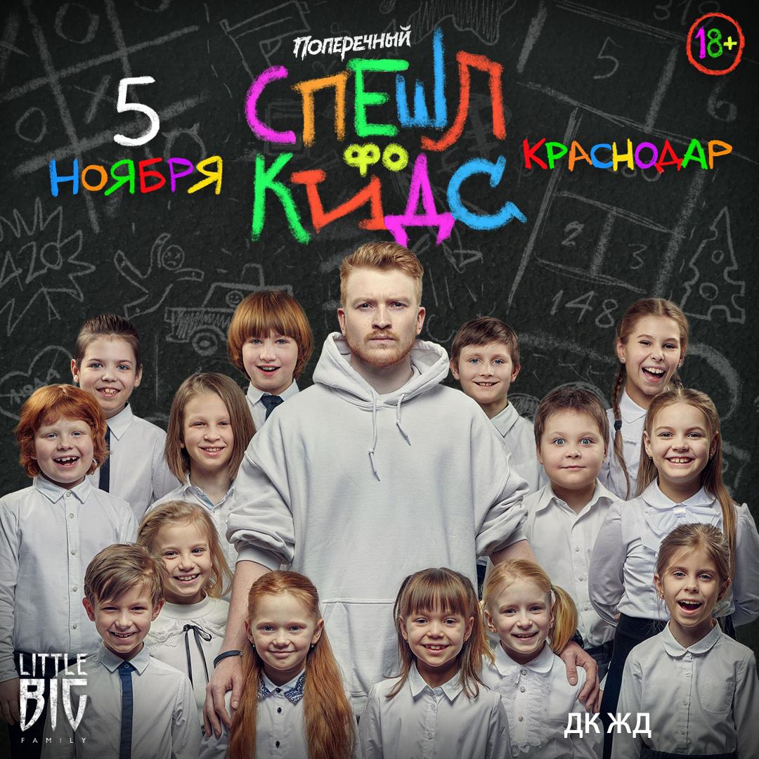 Афиша Краснодар 5.11 / Поперечный: «СПЕШЛ фо КИДС» / Краснодар