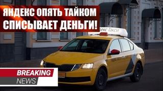 Опять яндекс такси тайком списывает с водителя деньги по жалобе пассажира! Как с этим бороться?