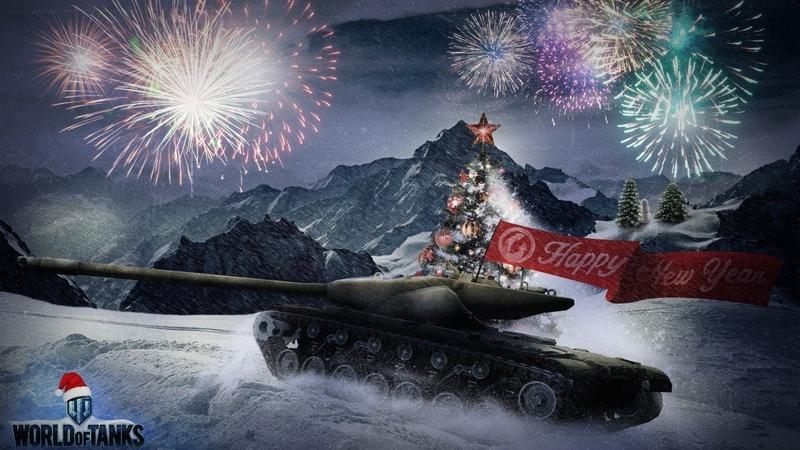 Поздравление танкистов с новым годом в стихах