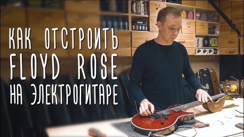 Как отстроить floyd rose на электрогитаре