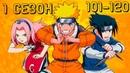 Аниме Наруто 1 сезон 101 120 серия I смотреть аниме все серии подряд