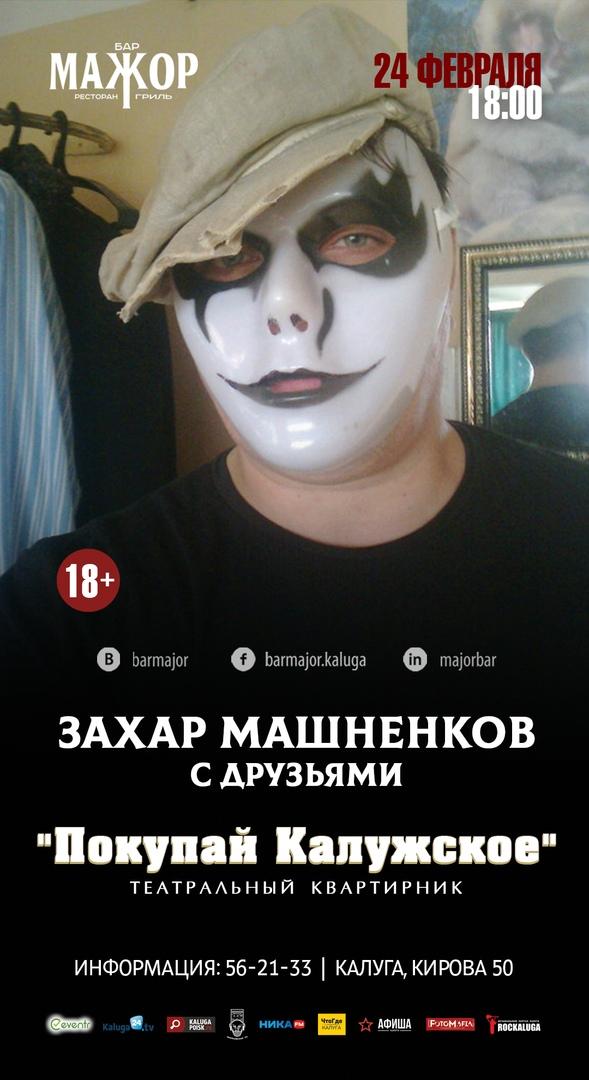 Афиша Калуга 24.02 // ЗАХАР МАШНЕНКОВ // БАР МАЖОР