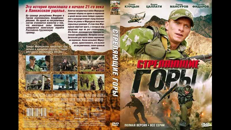Стреляющие горы 1 2 3 4 серия 2011 Боевик Драма