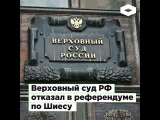 Верховный суд России отказал жителям Архангельской области в референдуме по делу о мусорном полигоне на Шиесе  | ROMB