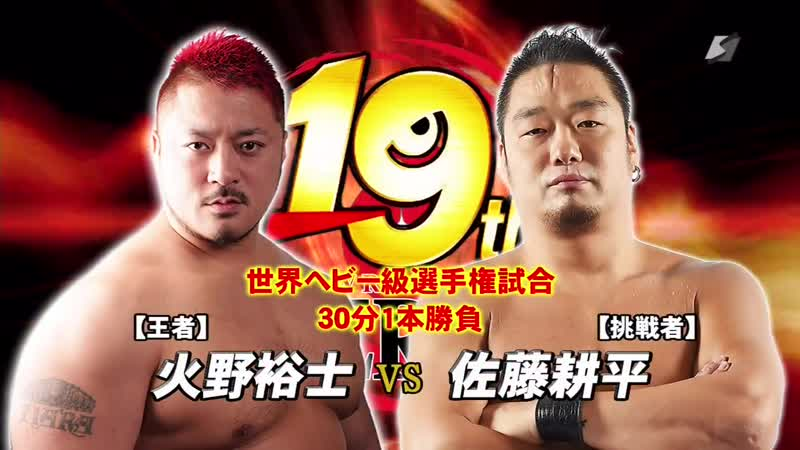 Yuji Hino c vs Kohei Sato
