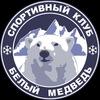 """Спортивный клуб """"Белый Медведь"""""""