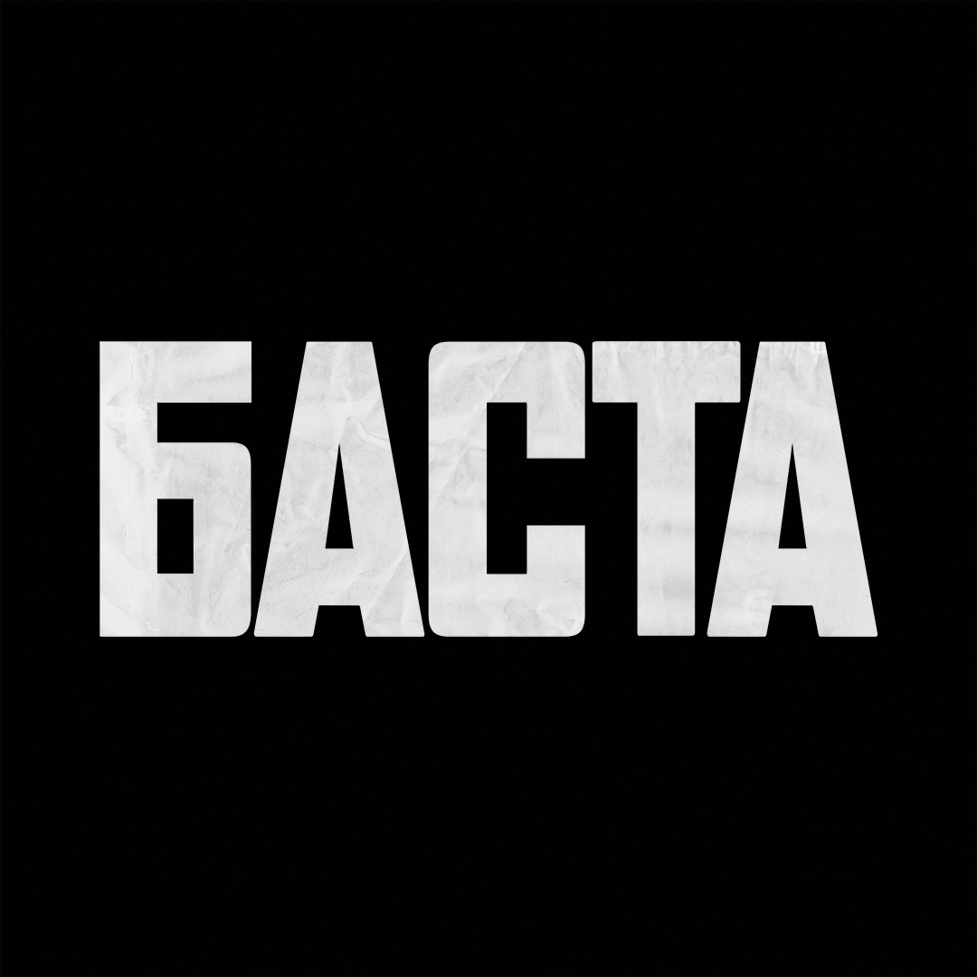 Афиша Казань БАСТА 10 октября 2020 Казань