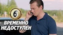 КОМЕДИЯ ВЗОРВАЛА ТРЕНДЫ! ВРЕМЕННО НЕДОСТУПЕН 6 серия Русские комедии новинки, фильмы HD