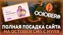Посадка сайта на October CMS с полого нуля Создание темы для CMS Создание сайта на PHP