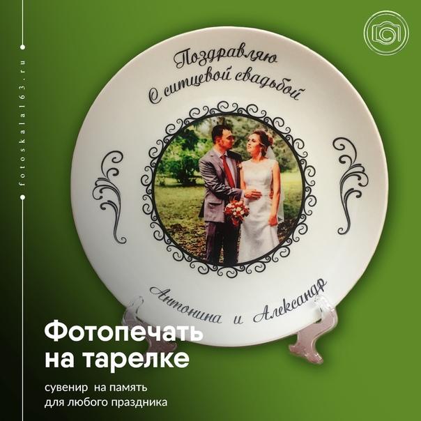 рады вам, печать фото на тарелках иркутск нам