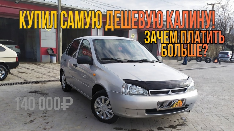 Лада Калина Седан Честный обзор авто за 150 тысяч