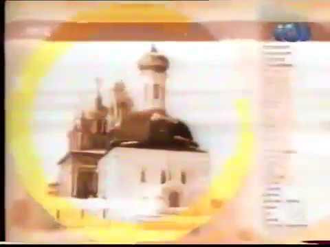 Заставка Нас смотрит Сергиев Посад (ТНТ, 2001-2002)
