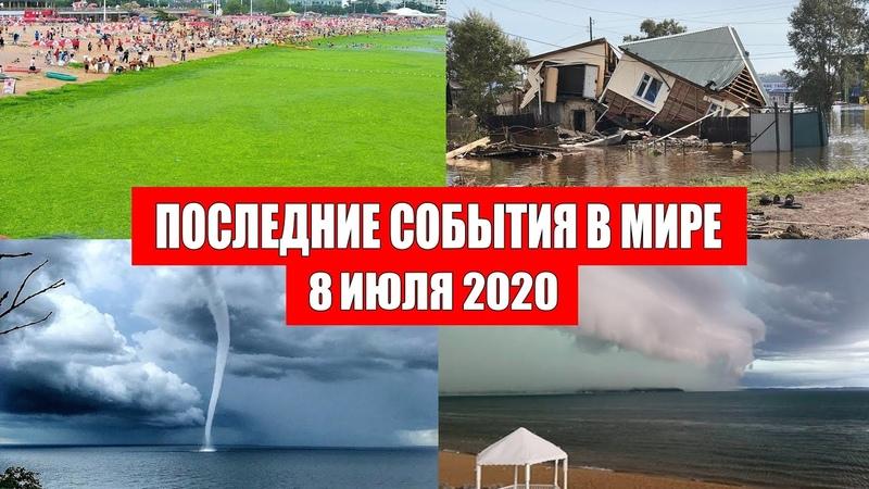 Катаклизмы за день 8 июля 2020   Месть Земли ! Боль Планеты ! в мире ! Гнев Земли ! Информатор
