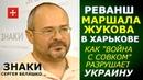 Украинские патриоты делают за Путина всю грязную работу ЗНАКИ Сергея Белашко