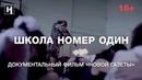 ШКОЛА НОМЕР ОДИН. Документальный фильм «Новой газеты» о случившемся в Беслане (18 )