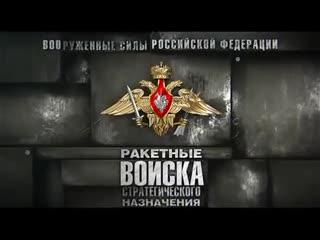 РВСН Ракетные Войска Стратегического Назначения