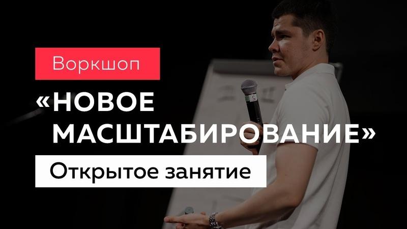 Воркшоп Новое масштабирование Открытое занятие