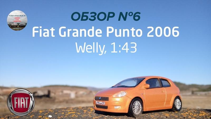 Fiat Grande Punto 2006. Welly, 143. Обзор масштабных моделей №6