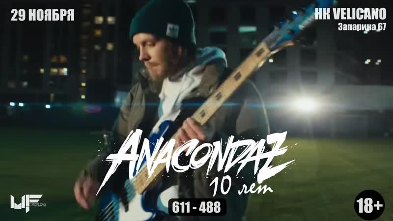 Anacondaz В Хабаровске | 29.11.19 | Velicano