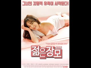 Young mother in law (2018)