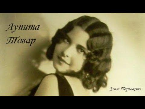Лупита Товар (27 июля 1910 — 12 ноября 2016)