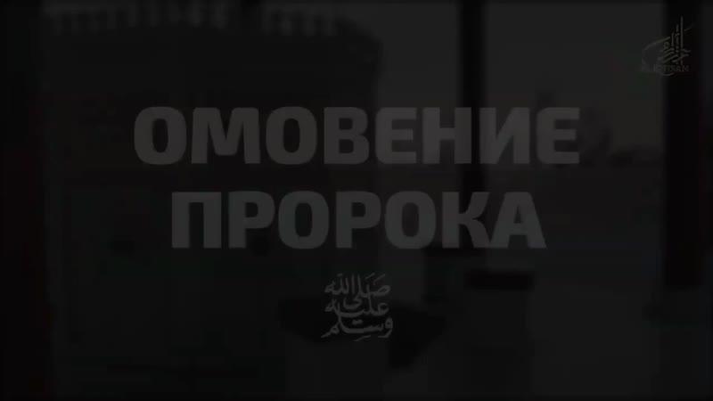 Омовение Пророка صلى الله عليه وسلم