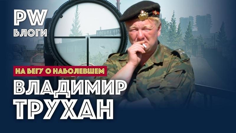 Владимир ТруханПочему Белоруссия не смогла в независимость