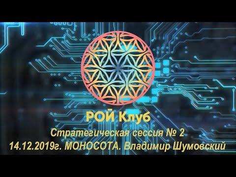 Стратегическая сессия №2. 14.12.2019г. 4 Часть Моносота