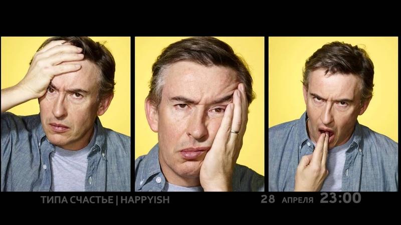 Типа счастье 1 сезон Русский трейлер 2015
