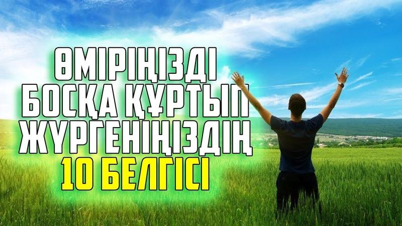 ӨМІРІҢІЗДІ БОСҚА ҚҰРТЫП ЖҮРГЕНІҢІЗДІҢ 10 БЕЛГІСІ