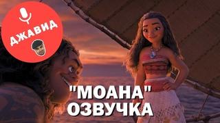 МОАНА | ОЗВУЧКА ОТ ДЖАВИДА