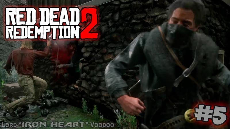 СПАСАЮ МИКА ОТКРЫВАЮ ВТОРУЮ КОБУРУ Прохождение Red Dead Redemption 2 на PS4
