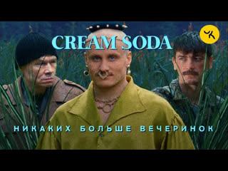 Премьера клипа! cream soda - никаких больше вечеринок (крем сода гудков)