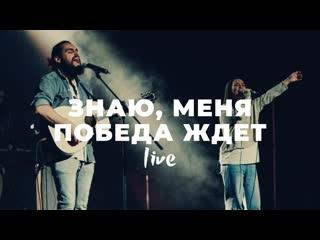Слово жизни MUSIC - Знаю меня победа ждет (live)
