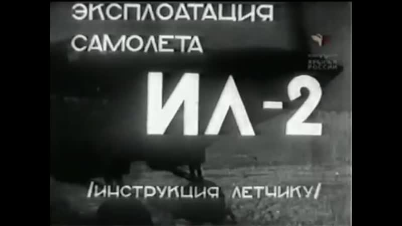 Как летать на штурмовике Ил-2 - учебный фильм - 1943